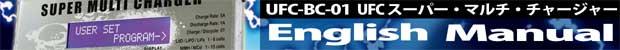 UFC-BC-01-UFC スーパー・マルチ・チャージャー(多機能充電器)の英語版マニュアルはこちらから。